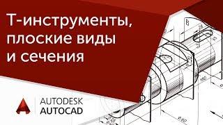 [Урок AutoCAD] Т-инструменты, создание плоских видов и сечений 2D, 3D