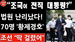 '방어 우산' 동원 조국 과잉 경호! 법원・경찰 대망신…