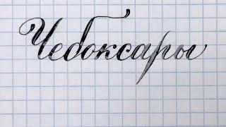 Город Чебоксары как писать красиво название.