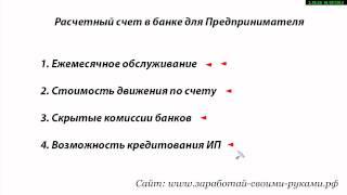 Открытие ИП(, 2014-01-04T23:25:30.000Z)