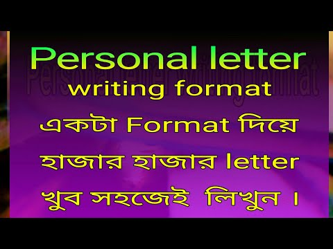 Letter Writing In Bengali, Personal Letter Writing Format