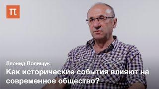 Исторические корни социального капитала - Леонид Полищук