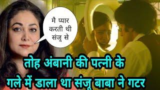 Teena Ambani Reaction on Sanju Trailer, Sonam Kapoor as Teena Ambani, Sanju Trailer Sanjay Dutt l