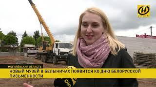 Ко Дню белорусской письменности новый музей возводят в Белыничах. Наши новости ОНТ