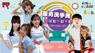 ✨TOYOTA TV Ep54:超前部署熱血運動會又仁 Amber 穎兒 東東 橘子