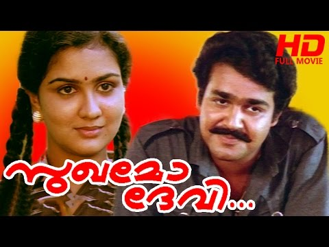 Malayalam Full Movie | Sukhamo Devi | HD Movie | Ft. Mohanlal, Geetha, Shanker, Urvashi