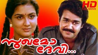 Malayalam Full Movie   Sukhamo Devi   HD Movie   Ft. Mohanlal, Geetha, Shanker, Urvashi