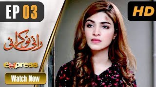 Pakistani Drama | Rani Nokrani - Episode 3 | Express TV Dramas | Kinza Hashmi, Imran Ashraf