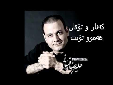 Ali raza qurbani(Tanhayie Leila) kurdish subtitle - على رضا قربانى