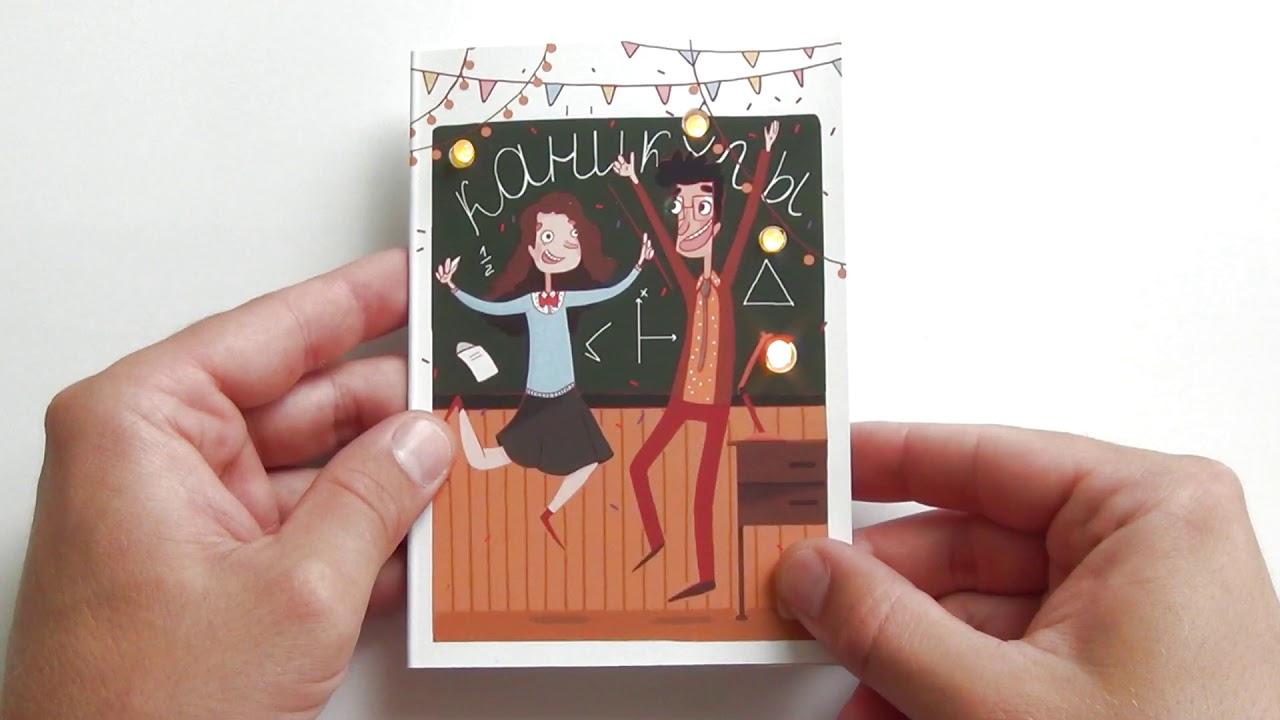 Сделай сам флеш открытку, милая
