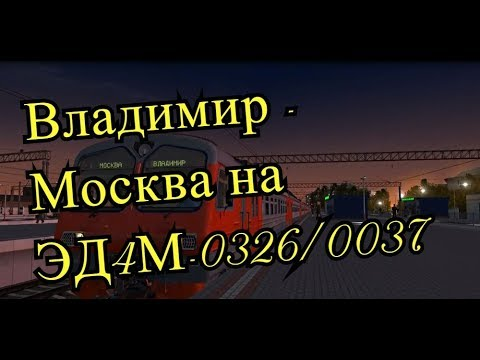 Trainz12 | Владимир - Москва-Курская на ЭД4М-0326/0037