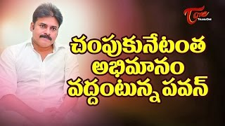 Powerstar Pawan Kalyan Appeals to All Fans of Star Heroes !