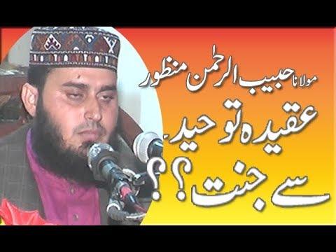 Habib Ur Rehman Manzoor 3=11=2017