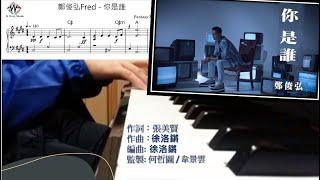 """鄭俊弘Fred - 你是誰(劇集 """"迷網"""" 主題曲)【附琴譜+歌詞】鋼琴改編版 Piano version"""