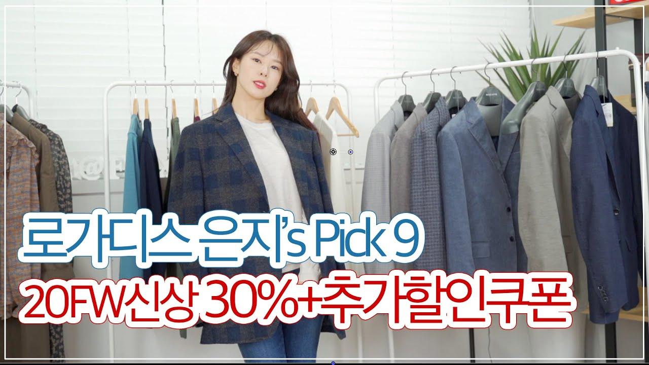 [유료 광고 포함] 로가디스 은지's Pick 9 (30% + 추가 할인 쿠폰 + 쿠폰 사용법까지) ROGATIS Discount Coupon