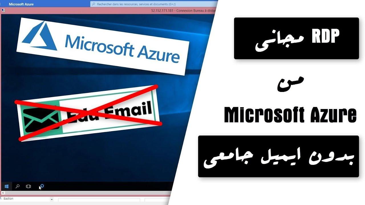 طريقة جديدة للحصول على Rdp من Microsoft Azure بصلاحية الادمن بدون ايميل جامعي Youtube