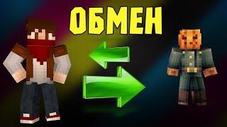 ОБМЕН МЕСТАМИ в Minecraft (Мини-Игра)
