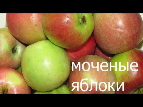 Моченые яблоки Рецепт моченых яблок медовой заливкой