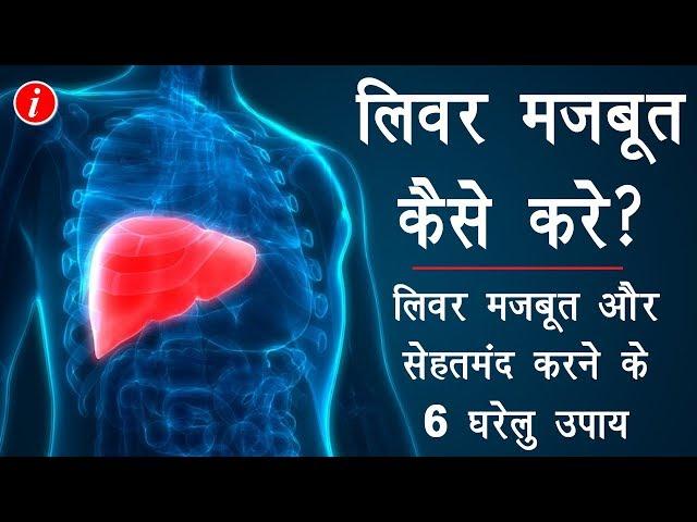 लीवर को मजबूत बनाने के 6 घरेलु उपाय - liver strong kaise banaye | home remedies for healthy liver