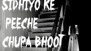 Sidhiyo Ke Peeche Chupa Bhoot | सीढ़ियों  के पीछे  छिपा भूत | Real Indian Horror Stories : 18