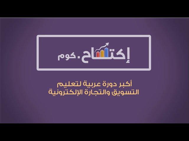 اكبر دورة عربية لتعليم التسويق والتجارة الالكترونية من الصفر - سجل الآن العدد محدود