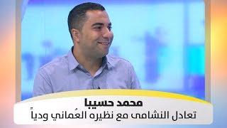 محمد حسيبا - تعادل النشامى مع نظيره العُماني ودياً