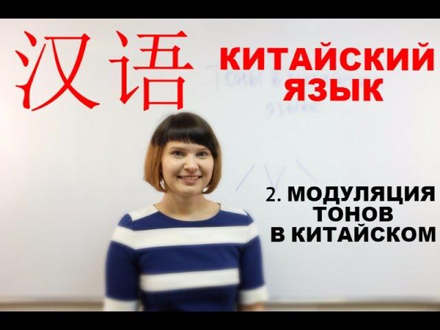 КИТАЙСКИЙ ЯЗЫК. МОДУЛЯЦИЯ ТОНОВ.  Шмидт Дарья.