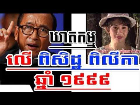 Khmer Hot News: RFA Radio Free Asia Khmer Night Thursday 03/16/2017