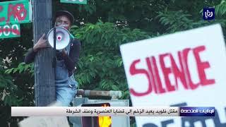 3/6/2020 تظاهرات رفضاً للعنصرية وعنف الشرطة في عدة دول