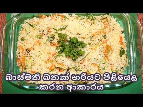 බාස්මති බතක් හරි ආකාරව පිළියෙළ කර එළවලු බතක් සාදා ගන්නා හැටි/Veg.Fried Rice