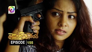 Kotipathiyo Episode 155 කෝටිපතියෝ  | සතියේ දිනවල රාත්රී  9.00 ට . . . Thumbnail