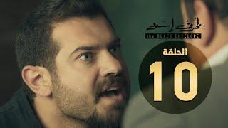 مسلسل ظرف اسود - الحلقة العاشرة - بطولة عمرو يوسف - The Black Envelope Series HD Episode 10
