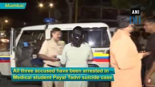 Payal Tadvi suicide case: All 3 accused arrested