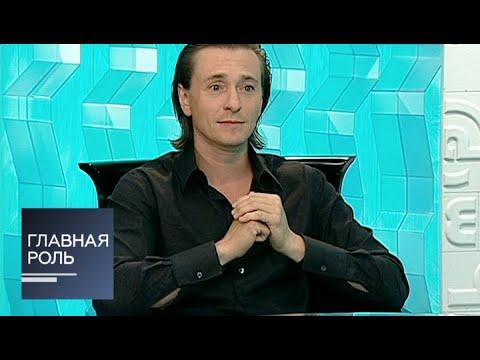 Главная роль. Сергей Безруков. Эфир от 23.09.2013