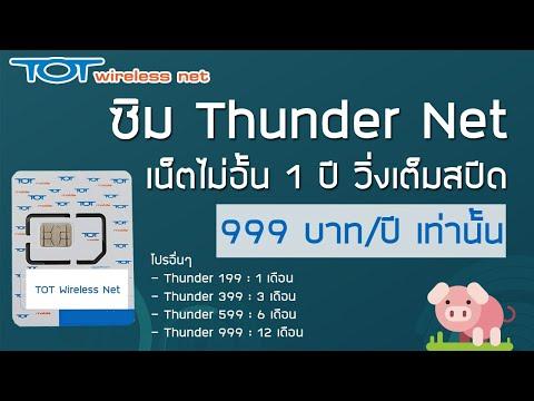 เจาะลึกซิม TOT Thunder Net ใช้เน็ตได้ไม่อั้น ไม่ลดสปีด ราคาโคตรถูก ขอแค่ใช้คลื่น 2300 MHz ได้พอ
