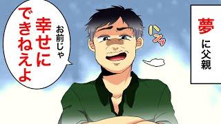 【漫画】結婚目前の私の夢に父が現れ「やめとけw」→価値観の違う彼との婚約を迷っていた私は...【衝撃の体験をマンガ化】 thumbnail