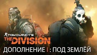 Tom Clancy s The Division Подземка ПЕРВЫЙ ВЗГЛЯД