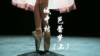 《城中村芭蕾梦》城中村芭蕾梦(上) | CCTV纪录