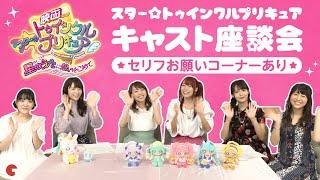 Download lagu プリキュア声優が集結!「スター☆トゥインクルプリキュア」キャスト座談会