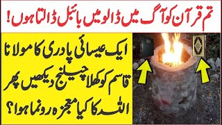 Allah Ka Mojza Moulana Qasim Nanotvi Ka Mashoor waqia   AR Videos