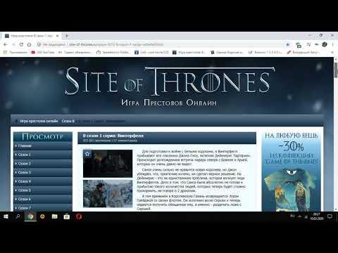 Где посмотреть игру престолов 8 сезон ? Игра престолов 8 сезон 1 серия