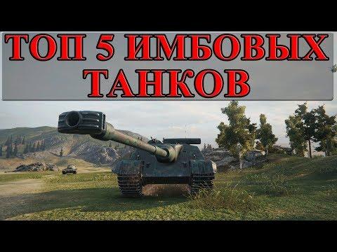 ТОП 5 ИМБОВЫХ ТАНКОВ, ОНИ СЛОМАЮТ БАЛАНС! ПОРВУТ ВСЕХ! ЛУЧШИЕ ТТХ! World of Tanks