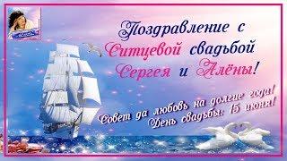 Ситцевая свадьба Сергея и Алёны