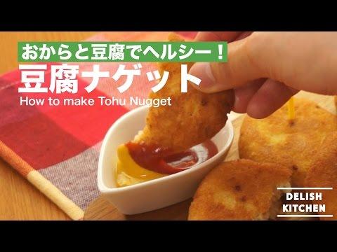 おからと豆腐でヘルシーで!豆腐ナゲットの作り方 | How to make Tohu Nugget