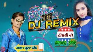 Suraj Patel Dj Remix Timali 2019 New Gujarati Timali