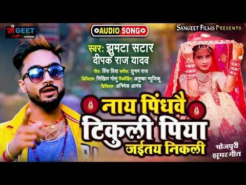 Deepak Raj Yadav Ka New Jhumta Piya Jeyati Nikli   पिया जेयती निकली Mushma Music Bhojpuri