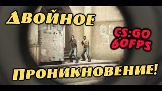 [CS:GO] ★Двойное Проникновение! ★ |1080p60fps|