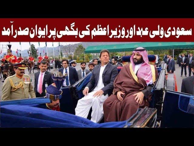 PM Imran Saudi Crown Prince Arrive at Aiwan-e-Sadr in Royal Horse Carriage   Express News