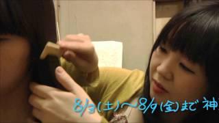 『MOOSIC LAB 2013-神戸篇-』予告~MOOSIC LABは大体元カレ~ 焼け野...
