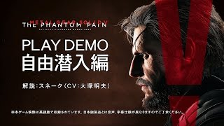 METAL GEAR SOLID V: THE PHANTOM PAIN_gallery_3